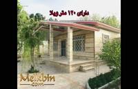 1500 متر باغ ویلای مشجر با 120 متر ویلا در شهریار