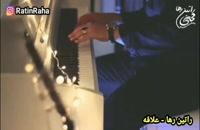 آهنگ عاشقانه علاقه از راتین رها
