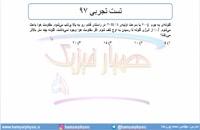 جلسه 145 فیزیک دهم - کار و انرژی درونی 7 و تست تجربی 97 - مدرس محمد پوررضا