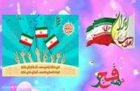 سرود دهه فجر و 22 بهمن به زبان بختیاری