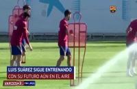 تمرین بارسلونا با حضور مسی و سوارز