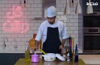 کلیپ خنده دار مصطفی آزاد - سر آشپز گل درشت
