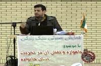 سخنرانی استاد رائفی پور - ماهواره و نقش آن در تخریب خانواده - قائمشهر - 13 بهمن 92