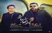آهنگ باران ببارد حجت اشرف زاده و رضا رشیدپور