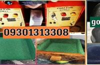 دستگاه مخمل پاش*دستگاه کروم حرارتی گلدفلوک 09362022208
