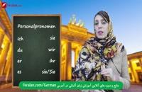ضمایر فاعلی در زبان آلمانی همراه با مثال