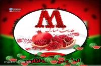کلیپ تبریک شب یلدا برای حرف M