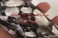 ساخت دستگاه هیدروگرافیک 09399815524 فیلم هیدروگرافیک
