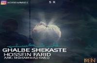 دانلود آهنگ جدید حسین فرید به نام قلب شکسته | پخش سراسری موزیک تهران سانگ