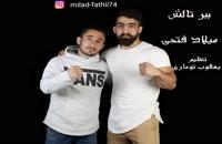 دانلود آهنگ جدید میلاد فتحی به نام ببر تالش   پخش سراسری تهران سانگ
