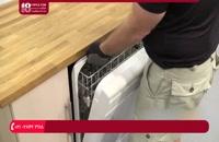 آموزش بررسی حلقهی یاتاقان و آببندی بازوی اسپری برای رفع مشکل صدا در ظرفشویی