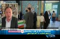 انتخابات ایران از قاب رسانه های خارجی