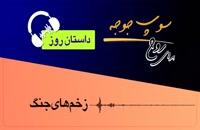 """#داستان_روز """"زخم های جنگ"""""""