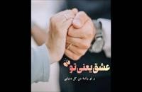 آهنگ حسین عامری چشمت خمارم کرده دل بی قرارم کرده