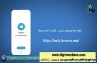 چگونه بازدید ویدیو های خود را در تلگرام افزایش دهیم