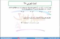 جلسه 119 فیزیک دهم - کار 7 و تست تجربی 98 - مدرس محمد پوررضا