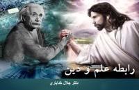 سخنرانی رابطه علم و دین در کلام جدید از دکتر جلال خدایاری