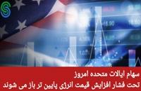 گزارش قبل بازار آمریکا-چهارشنبه 14 مهر 1400
