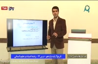 مدرسه تلویزیونی ایران سه شنبه 12 فروردین 98 در کانال اوربیتال
