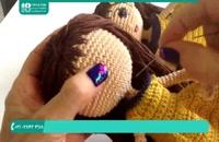 آموزش بافت عروسک صفر تا صد _ 09130919448