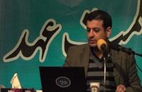 سخنرانی استاد رائفی پور - سواد رسانه ای و جریانات فکری آخرالزمان - جلسه 2 - اراک - 3 بهمن 93