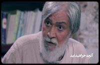 دانلود قسمت بیست و هفتم سریال آقازاده