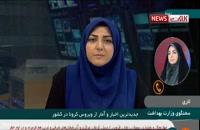 آخرین آمار کرونا در ایران - 24 مهر 99