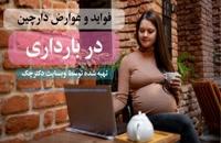 فواید مصرف دارچین در دوران بارداری