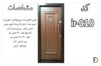 درب ضد سرقت ایرانی فولاد درب