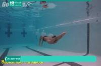 آموزش شنا مبتدی