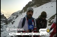 پایان عملیات جستجو در ارتفاعات شمال تهران