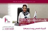 بهترین دکتر تزریق ژل در تهران کیست؟ | کلینیک هلیا