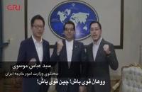 نمایش دوستی مردمی ایران و چین در پی شیوع ویروس کرونا