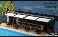 09380039391حقانی_جدیدترین سیستم تاشو رستوران ایتالیایی_سقف متحرک تراس کافه رستوران عربی