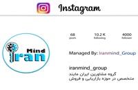 ادمین اینستاگرام-نمونه کار مدیریت پیج اینستاگرام ایران مایند