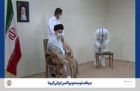 ویدیو لحظه دریافت نوبت دوم واکسن کرونا ایرانی توسط رهبر انقلاب