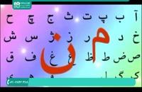 بهترین آموزش الفبای فارسی به کودکان