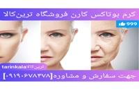 کرم بوتاکس 09190678478 درمان چروک های پوستی - رفع عوارض پوست