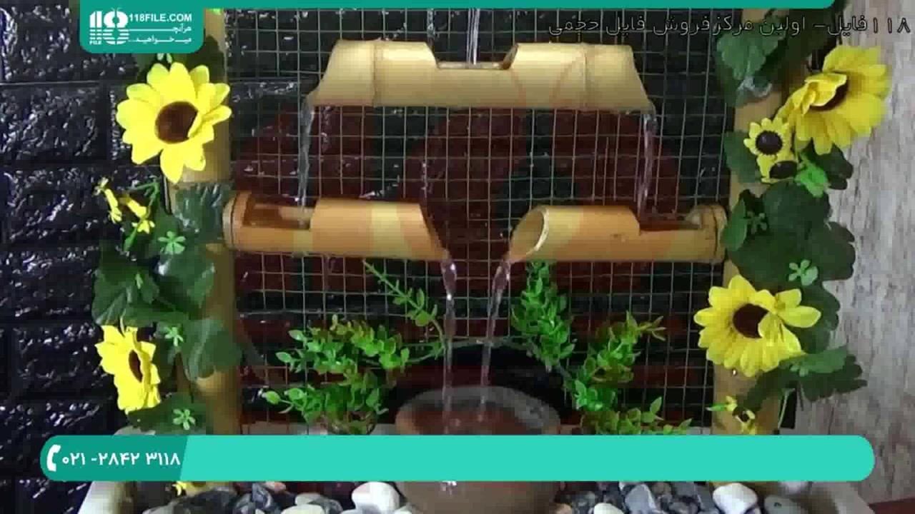 ساخت آبنما | روش و ایده های جالب برای ساخت آبنما