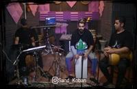 اجرای زنده گروه کوبه ای توسط حسن مهدوی {پرکاشن . درامز}
