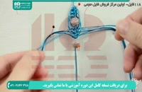 آموزش انواع گره های مکرومه بافی برای ساخت دستبند