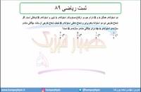 جلسه17 فیزیک نظام قدیم - چگالی 8 تست ریاضی 89 - مدرس محمد پوررضا