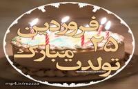 کلیپ شاد تبریک تولد روز 25 فروردین