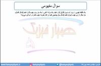 جلسه 101 فیزیک دهم - نیروی شناوری 3 - مدرس محمد پوررضا