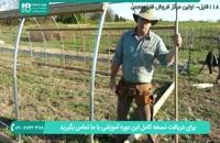 آموزش ساخت گلخانه - نصب تخته قاب بالا و پایین