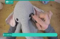 نحوه بافت عروسک فیل کوچک با کاموا