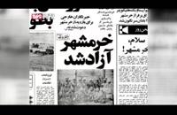 فردای آزادی خرمشهر و تیتر روزنامه ها