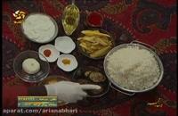 ته چین شیرازی پلو