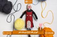 آموزش بافت لباس برای عروسک