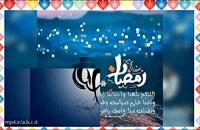 کلیپ زیبای ماه مبارک رمضان